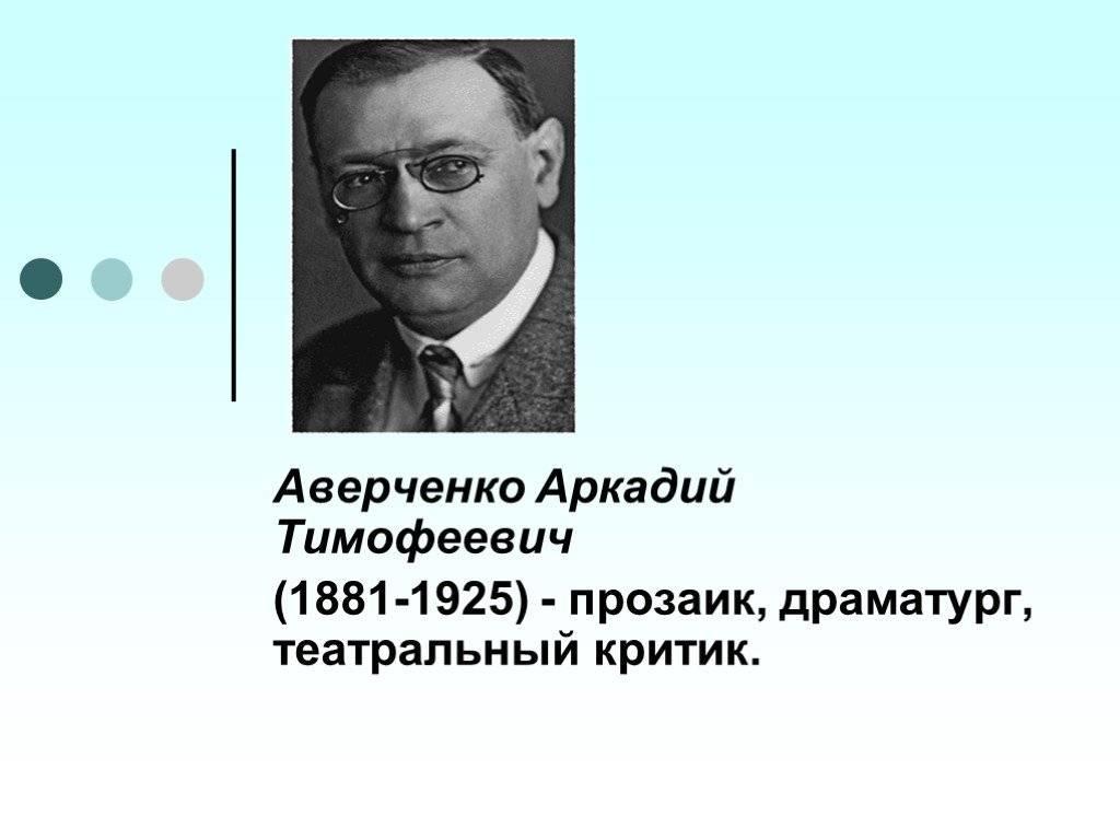 Писатель аркадий аверченко: биография, творчество и интересные факты