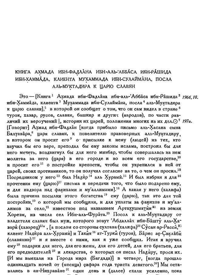 Ибн-фадлан википедия