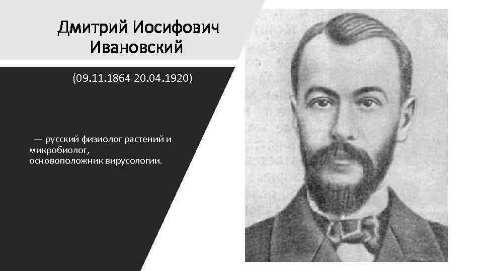 Ивановский, дмитрий иосифович — википедия