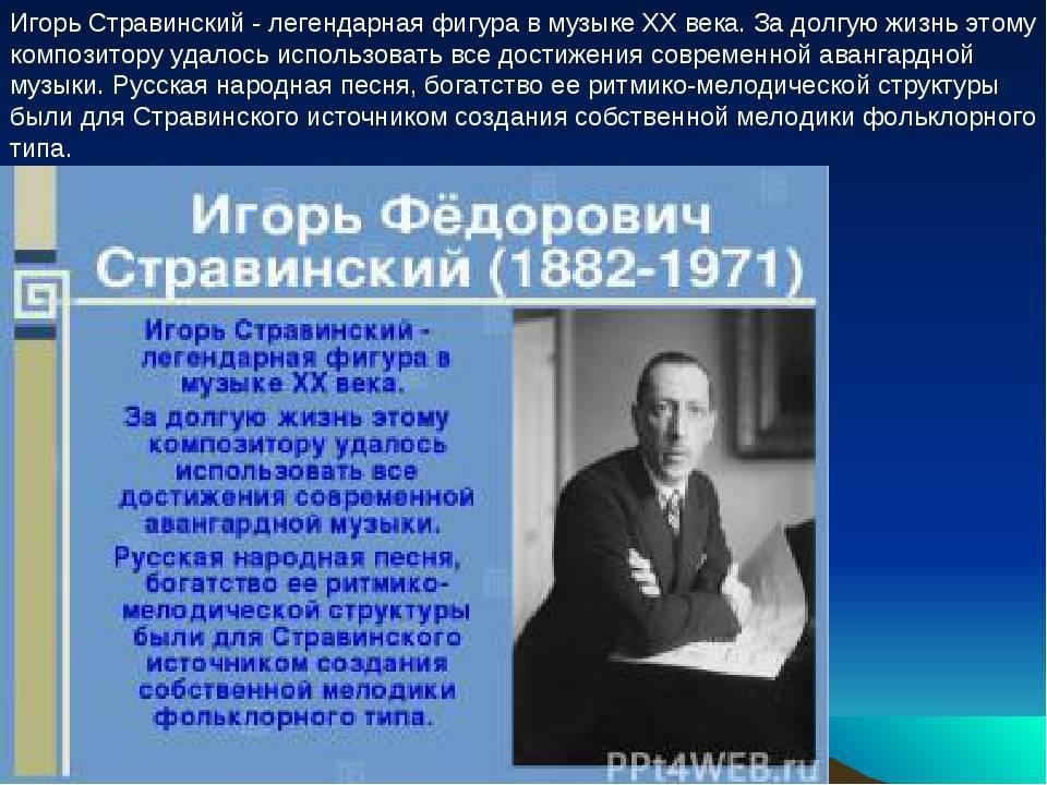 Стравинский, игорь фёдорович