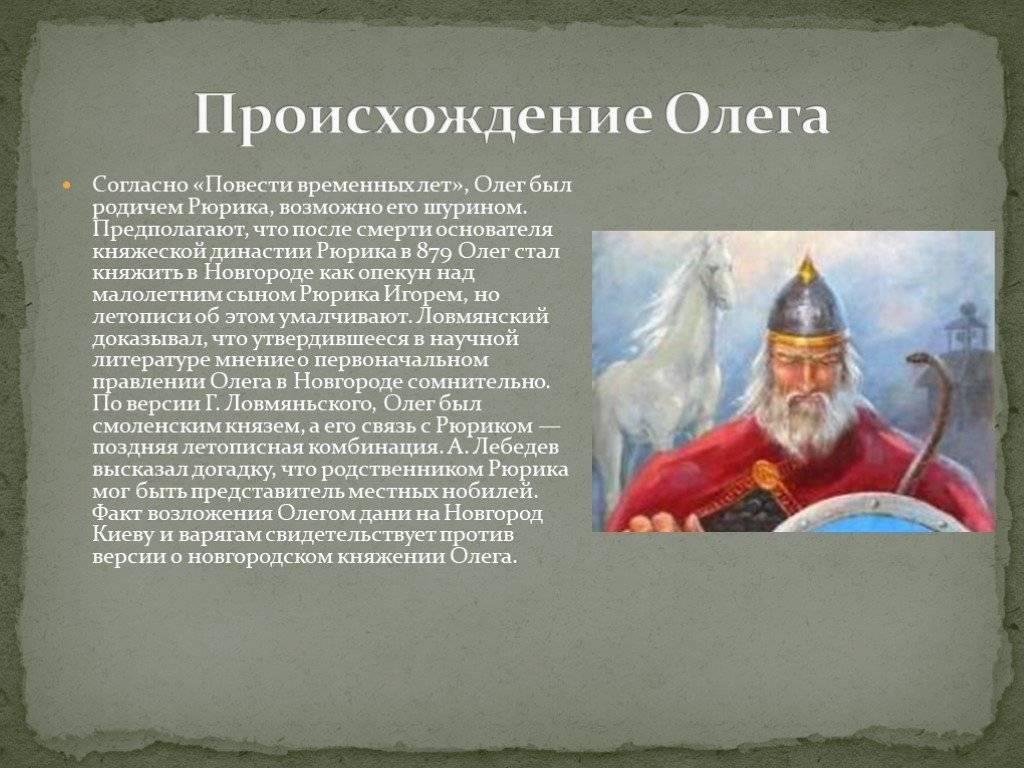 Князь олег вещий — краткая биография   краткие биографии