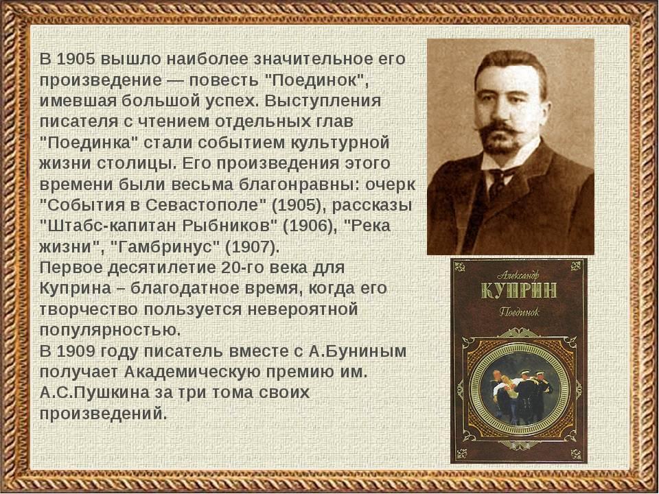 Александр иванович куприн - биография, информация, личная жизнь