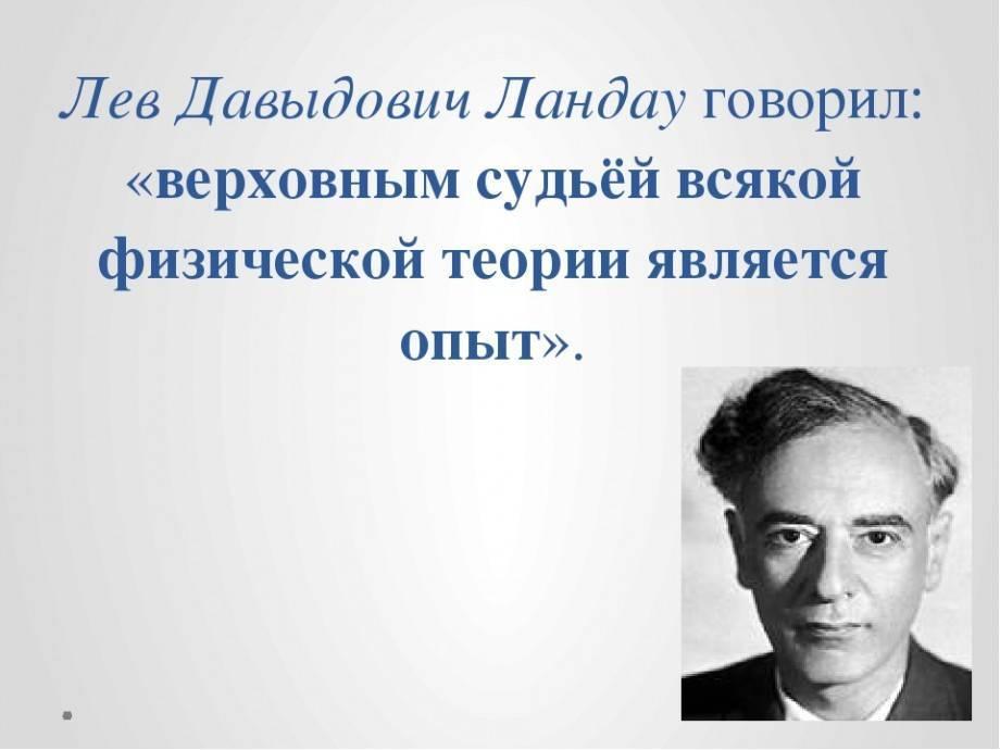 Памяти игоря ландау (1946-2011): прощальное слово оппонента. борис горобец. семь искусств, №3 — литбук