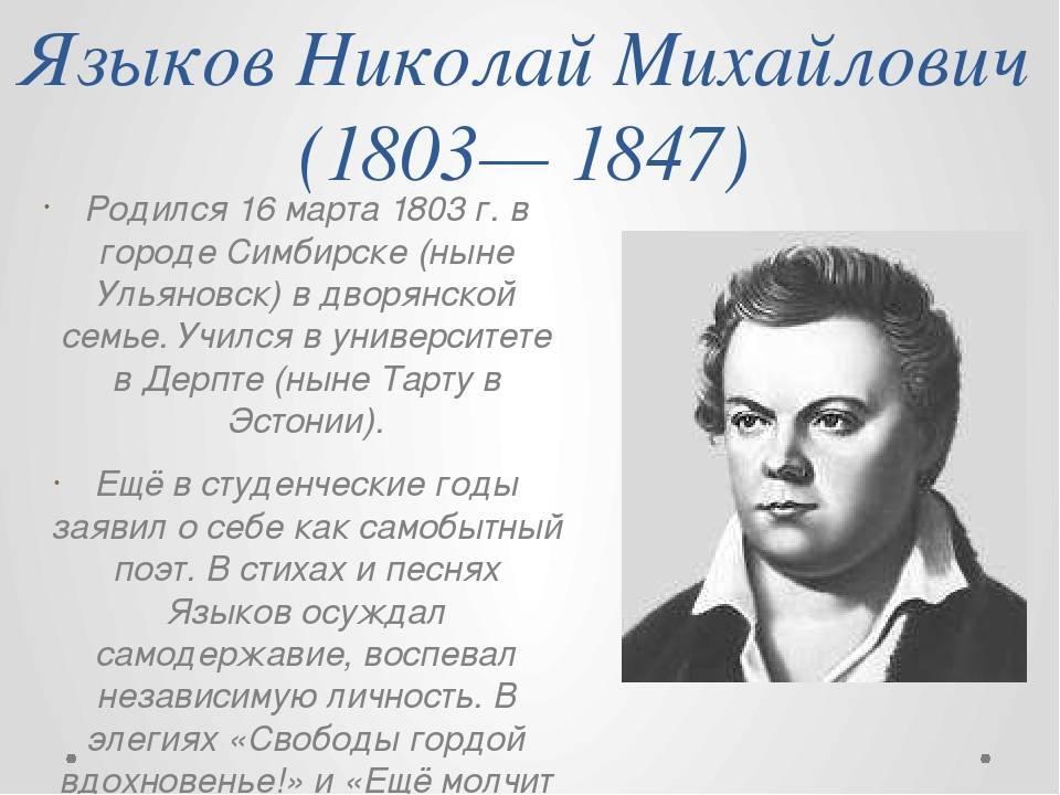 Языков, николай михайлович — википедия