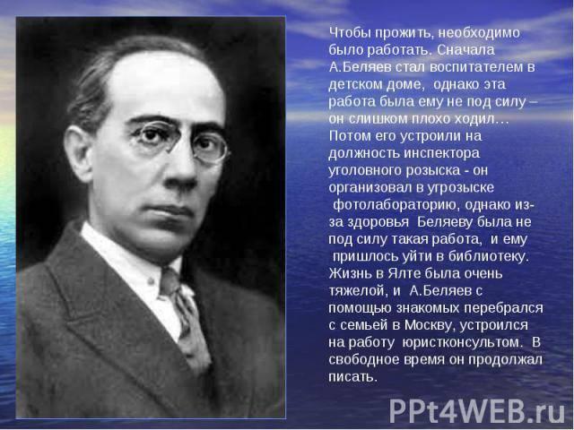 Краткая биография: беляев александр романович
