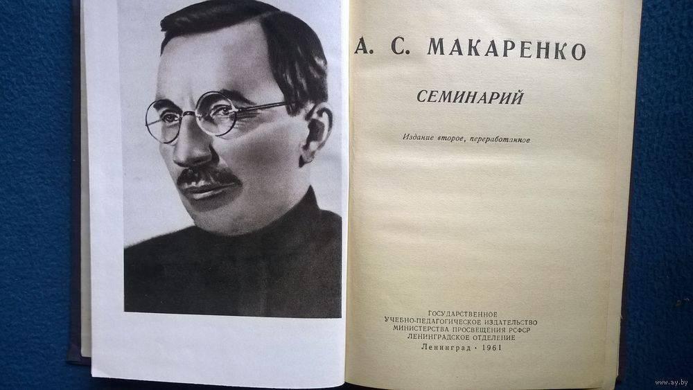 Полжизни любил попадью с разрешения ее мужа: жизнь и судьба педагога макаренко