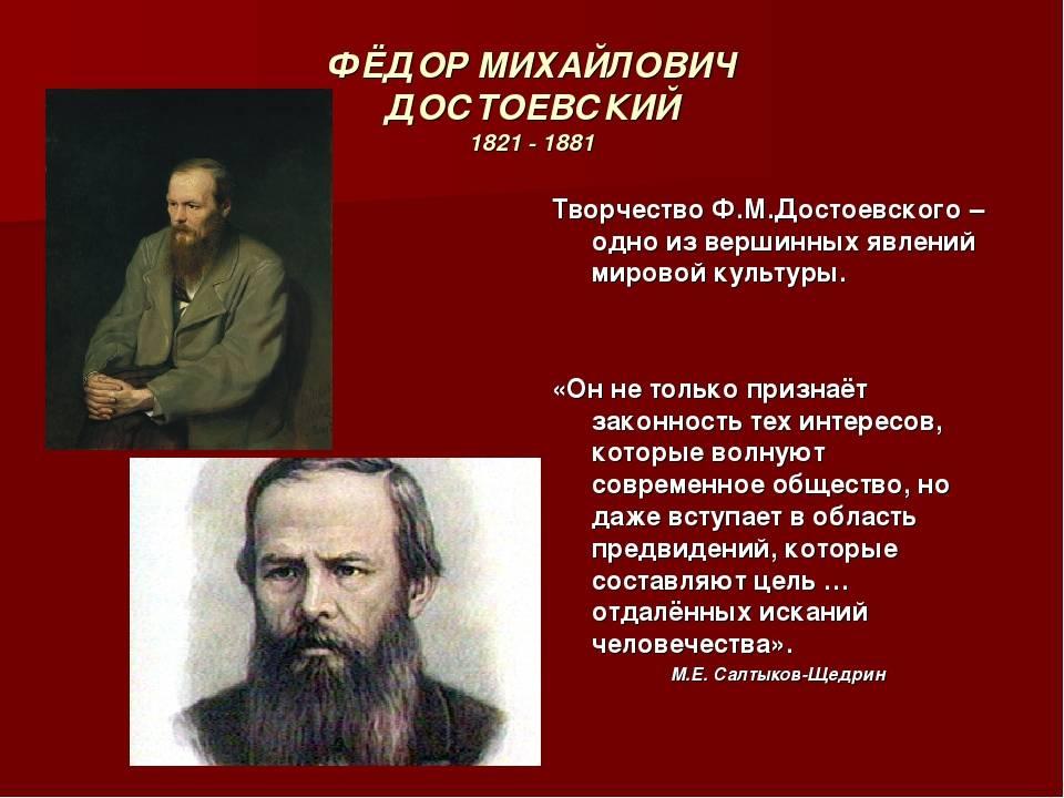 Достоевский, фёдор михайлович