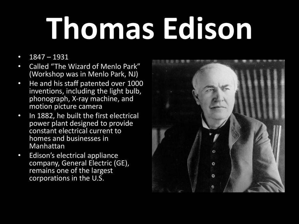 Томас эдисон— биография изобретателя