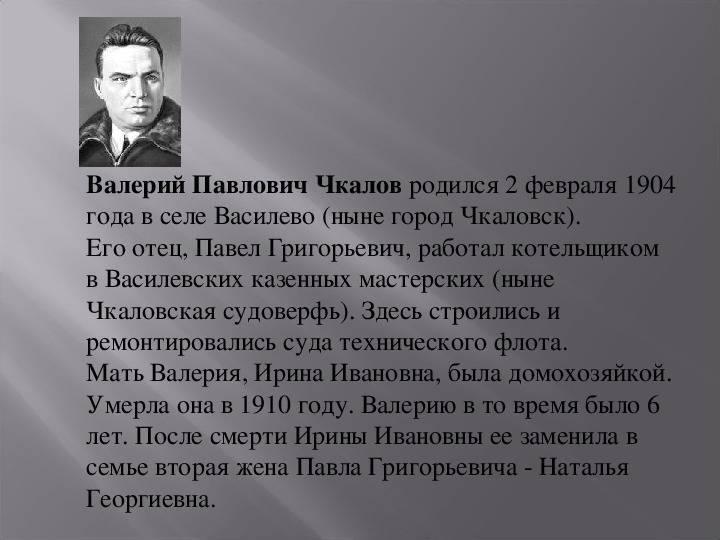 Краткая биография валерия чкалова самое главное
