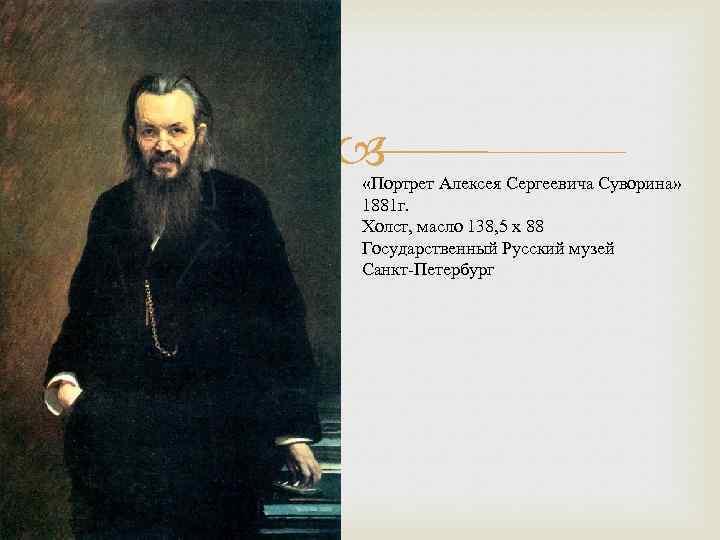 Суворин, алексей сергеевич — википедия