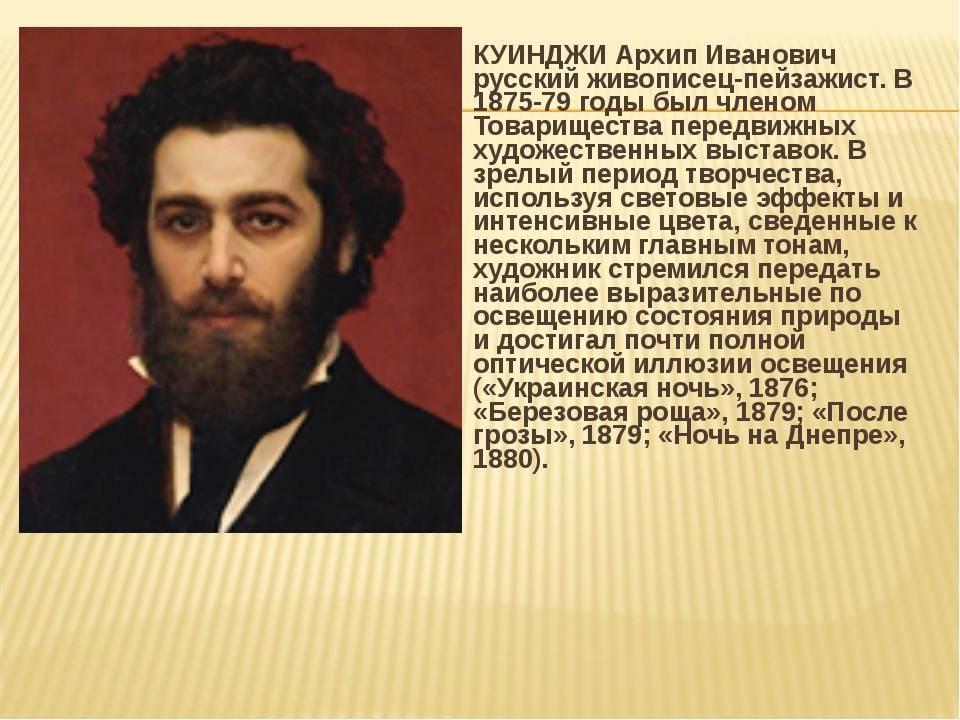 Архип куинджи - биография, фото, картины, личная жизнь, причина смерти - 24сми