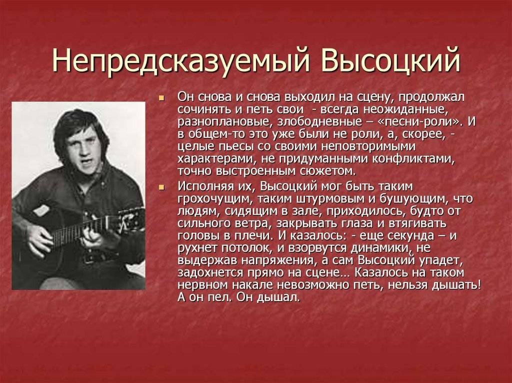 Высоцкий: биография и творчество, интересные факты из жизни | рутвет - найдёт ответ!