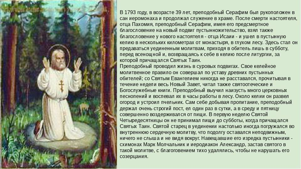 Житие святого чудотворца серафима саровского