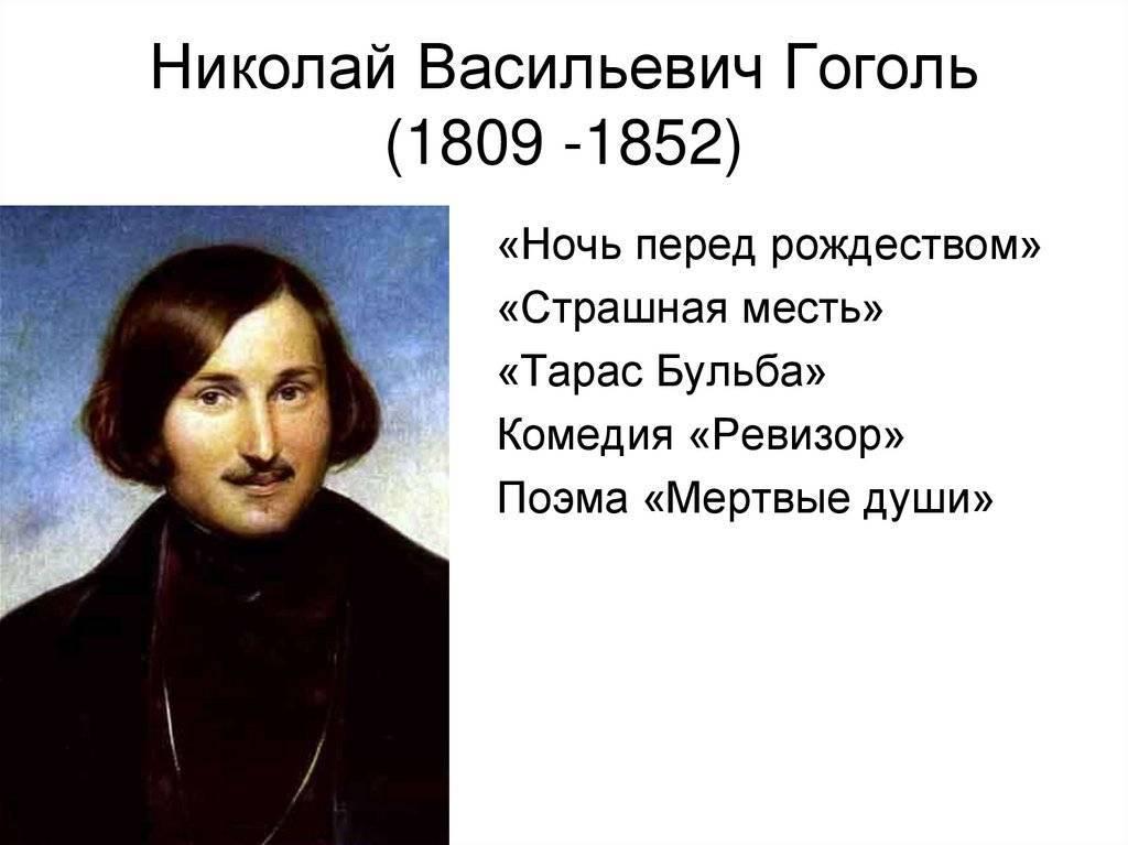 Биография — гоголь николай васильевич