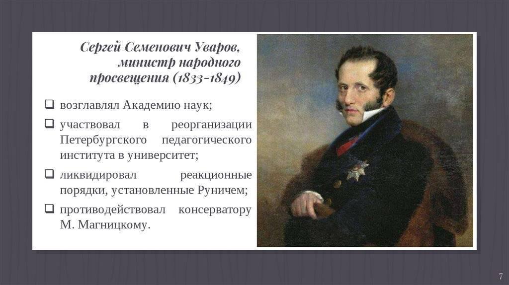Уваров, сергей семёнович — википедия. что такое уваров, сергей семёнович