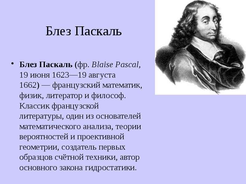 Паскаль, блез — википедия. что такое паскаль, блез