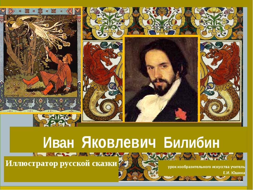 Иван билибин – биография, фото, личная жизнь, картины, причина смерти