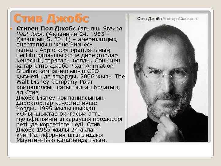 Стив джобс - биография, личная жизнь, фото