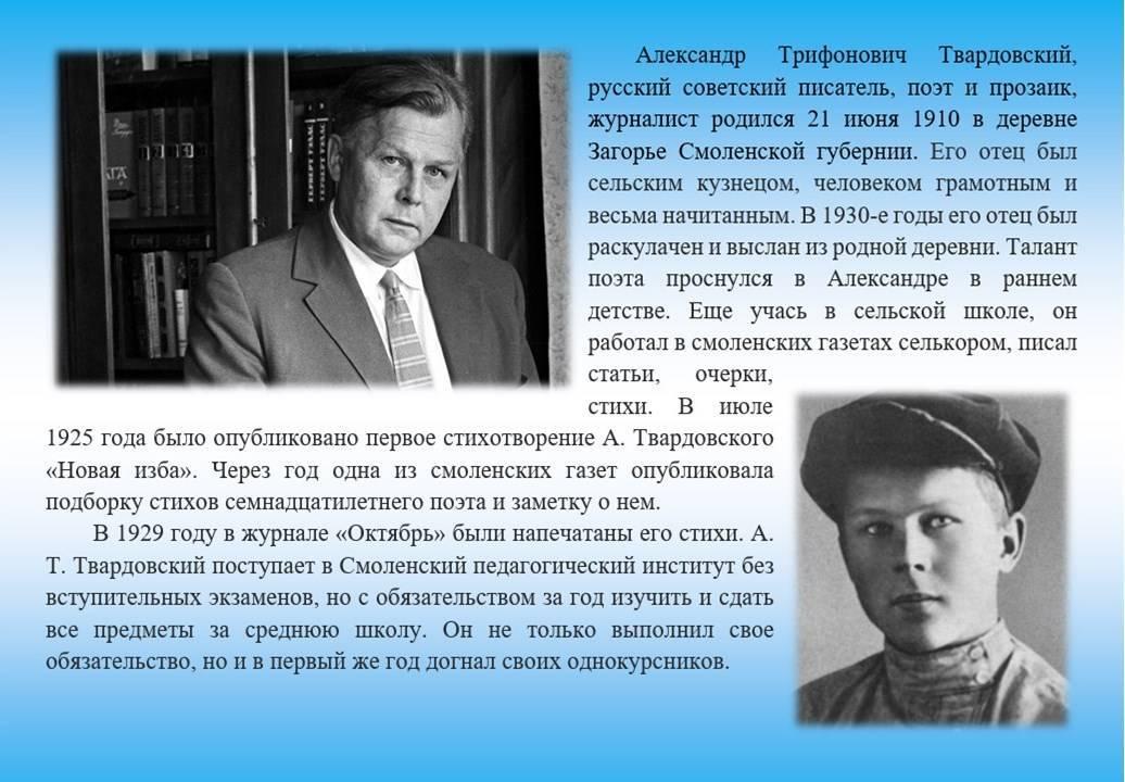 Твардовский, александр трифонович — википедия