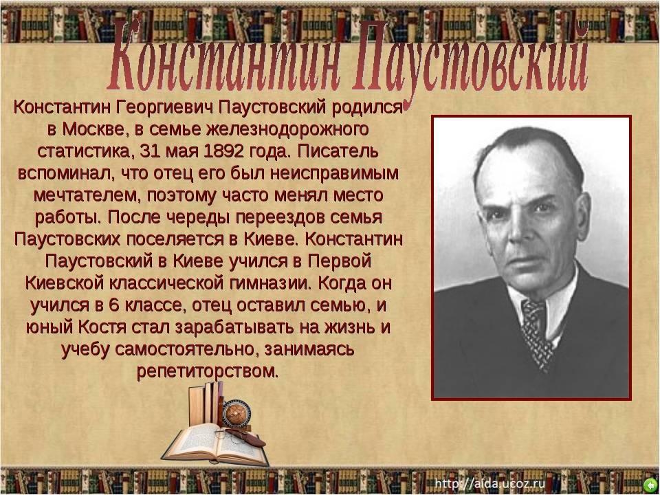 Константин паустовский – биография, фото, личная жизнь, рассказы, книги - 24сми