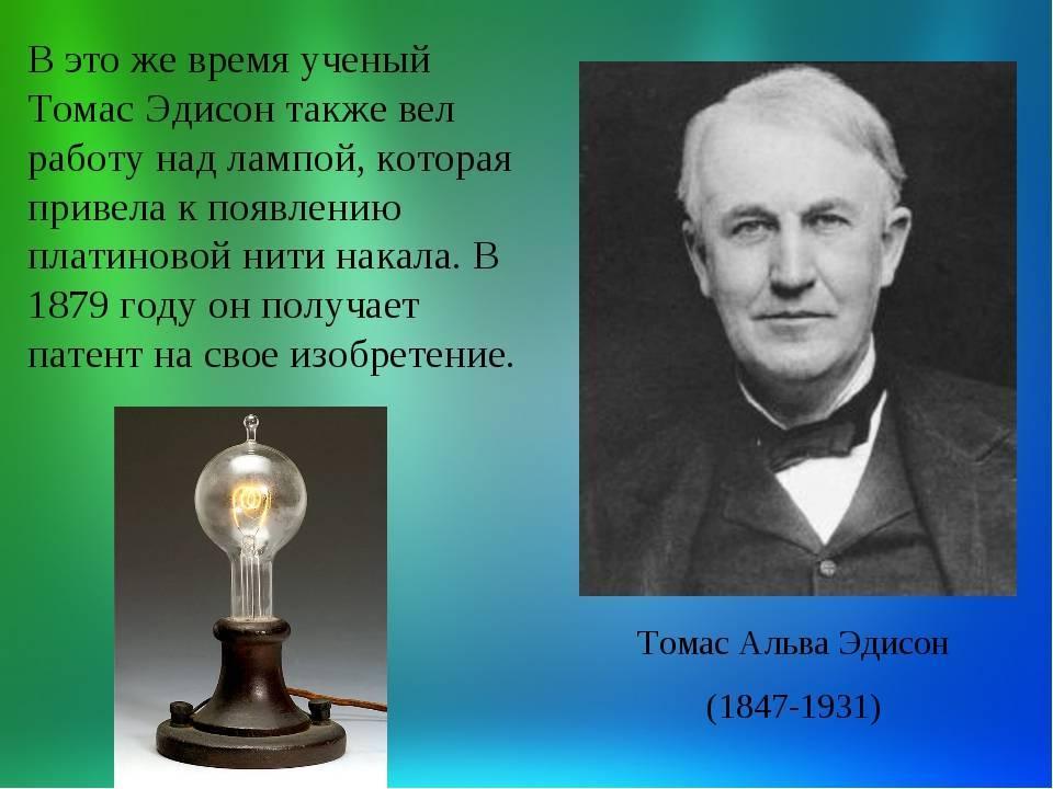 Томас алва эдисон: биография, интересные факты из жизни, изобретения | рутвет - найдёт ответ!