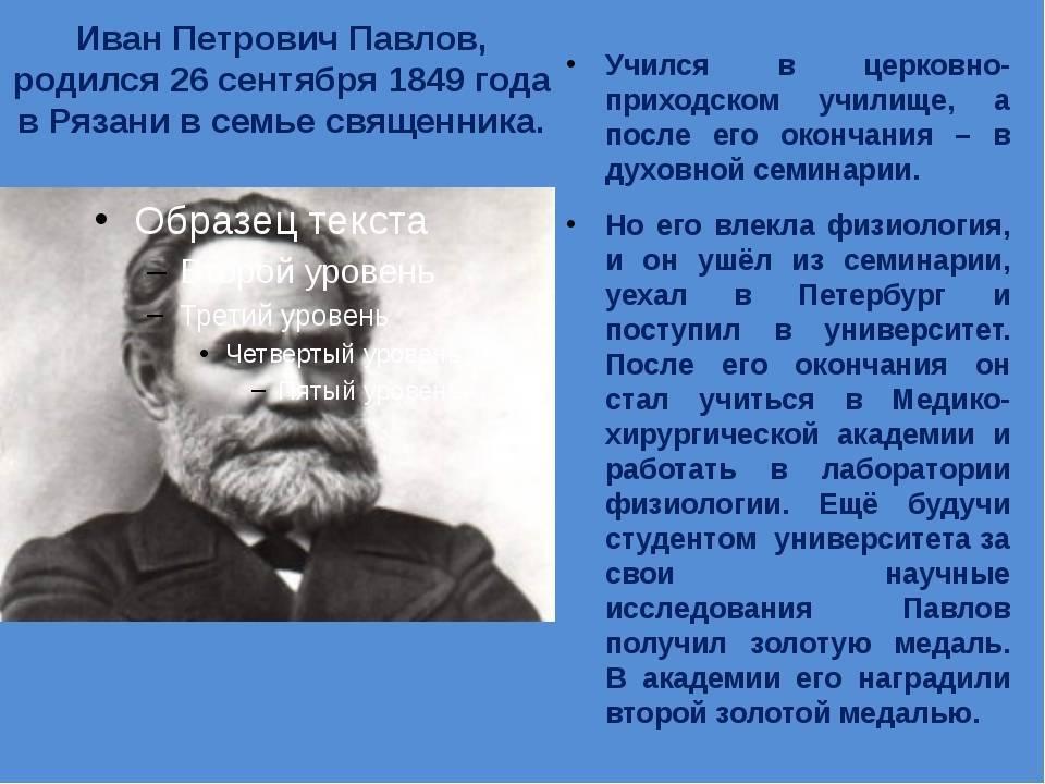 Павлов и искусство. и.п.павлов pro et contra