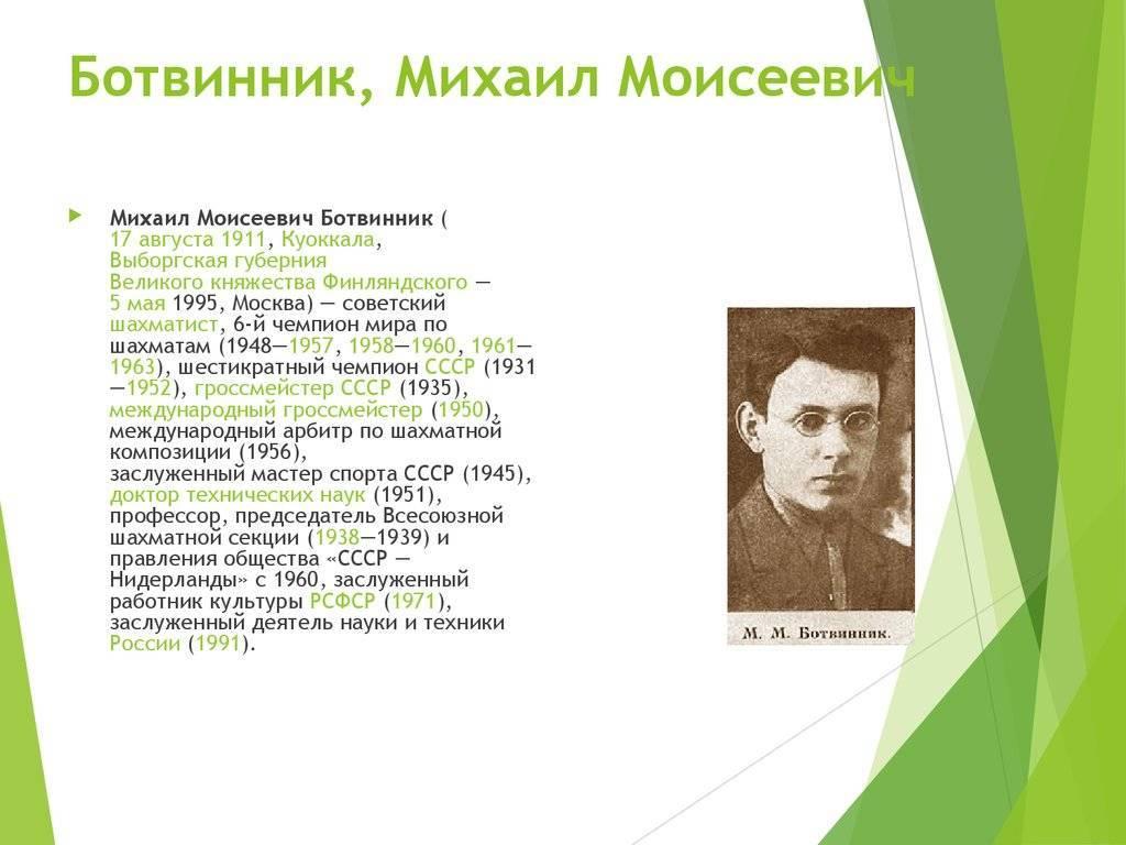 Михаил ботвинник: биография, достижения, фото