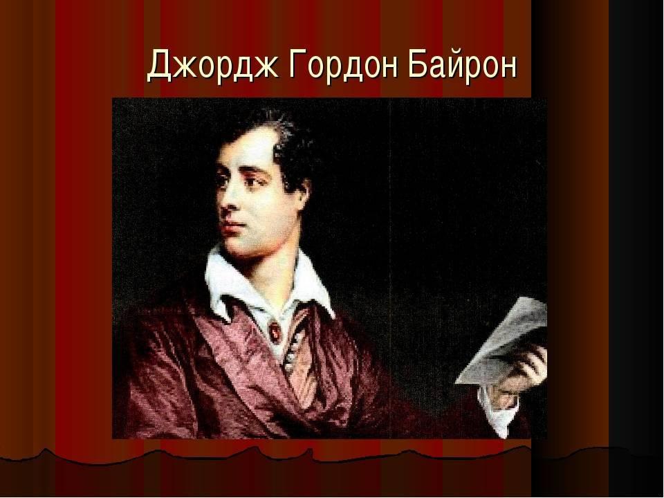 Байрон джордж гордон - биография, новости, фото, дата рождения, пресс-досье. персоналии глобалмск.ру.