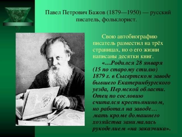 Писатели земли уральской