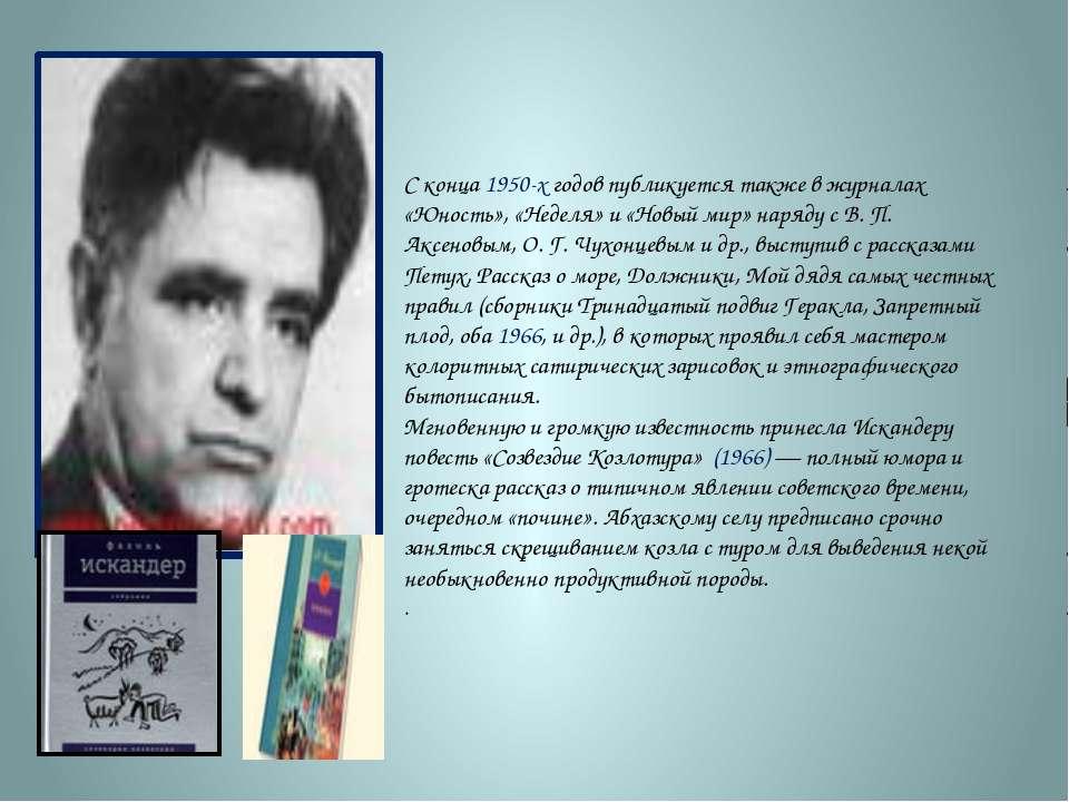 Искандер фазиль абдулович (1929-2016)