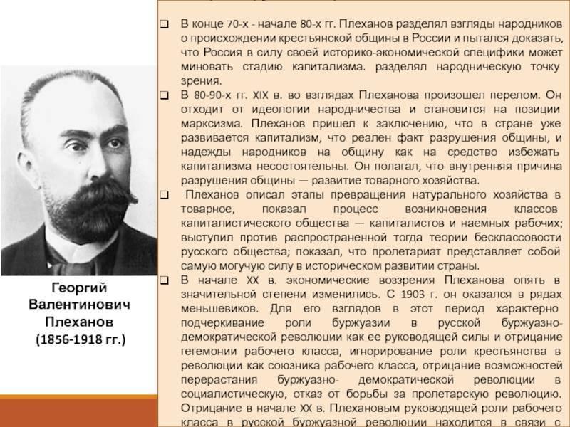 Доклад - георгий валентинович плеханов - история