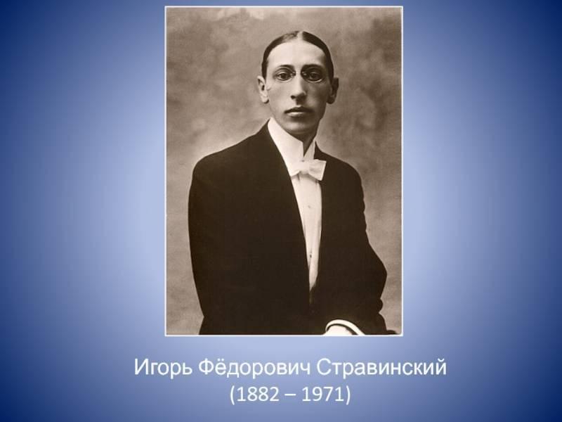 Игорь стравинский: биография и личная жизнь | краткие биографии