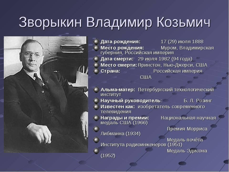 Владимир зворыкин: подаривший миру телевидение. биография.