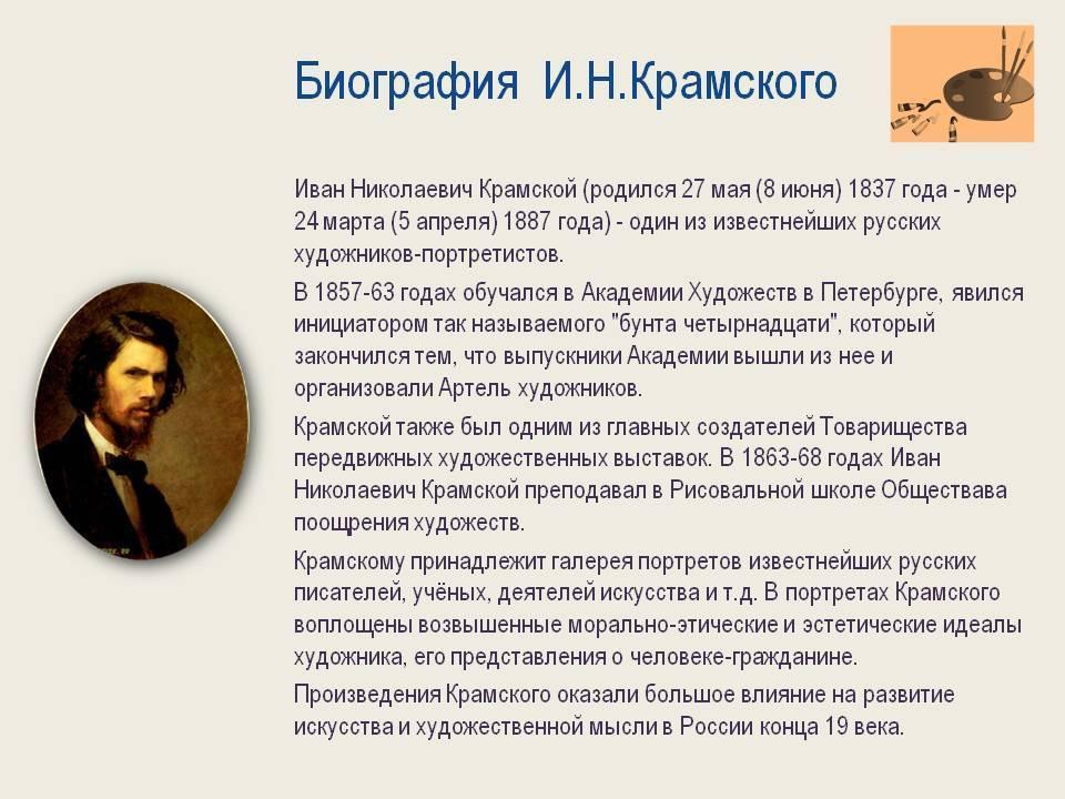 Биография Ивана Крамского