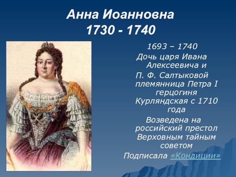 Императрица анна иоанновна. история жизни