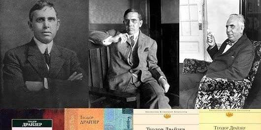 Теодор драйзер биография, творчество, цитаты   readcafe
