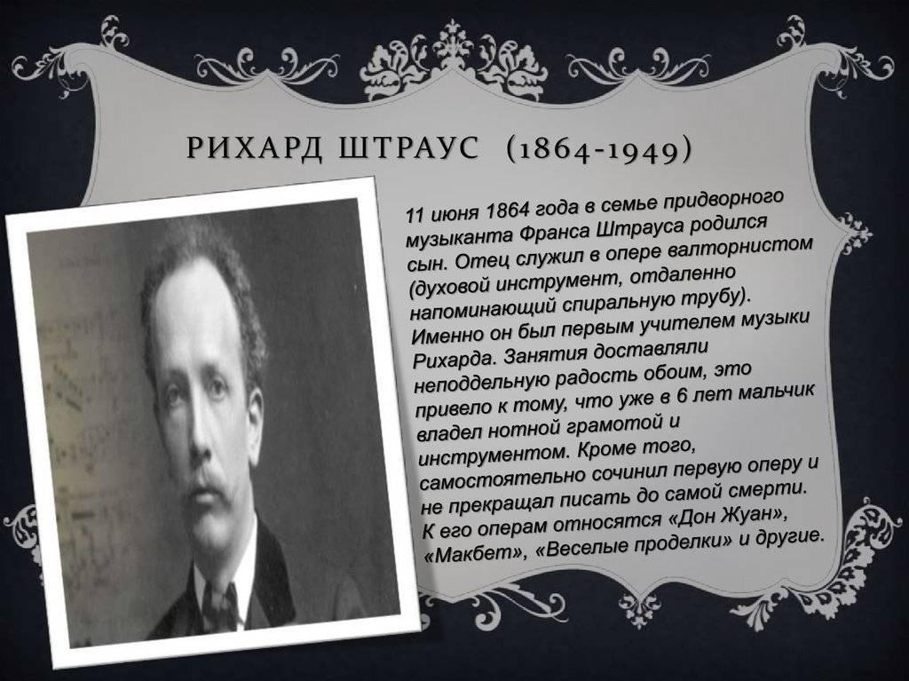Рихард штраус - вики
