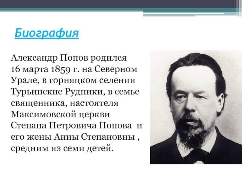 Биография Владимира Попова
