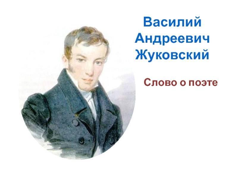Василий андреевич жуковский: биография   история российской империи