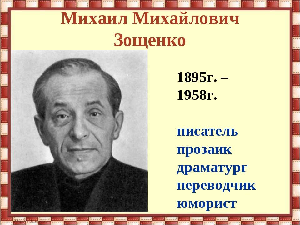 Михаил михайлович зощенко: биография, личная жизнь, творчество и интересные факты