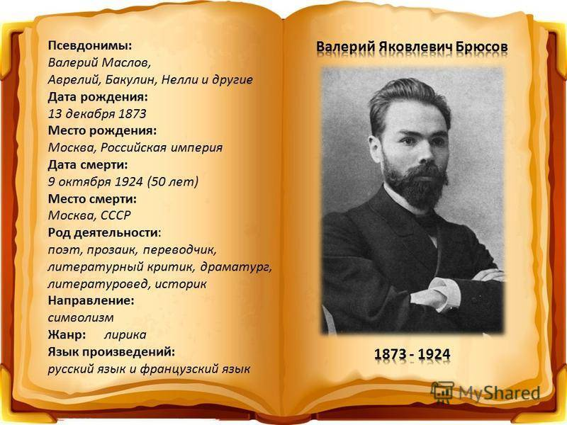 Биография брюсова валерия яковлевича :: syl.ru