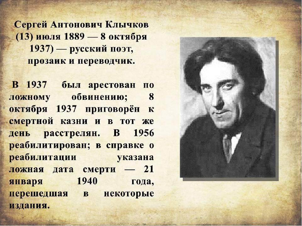 Краткая биография сергея клычкова