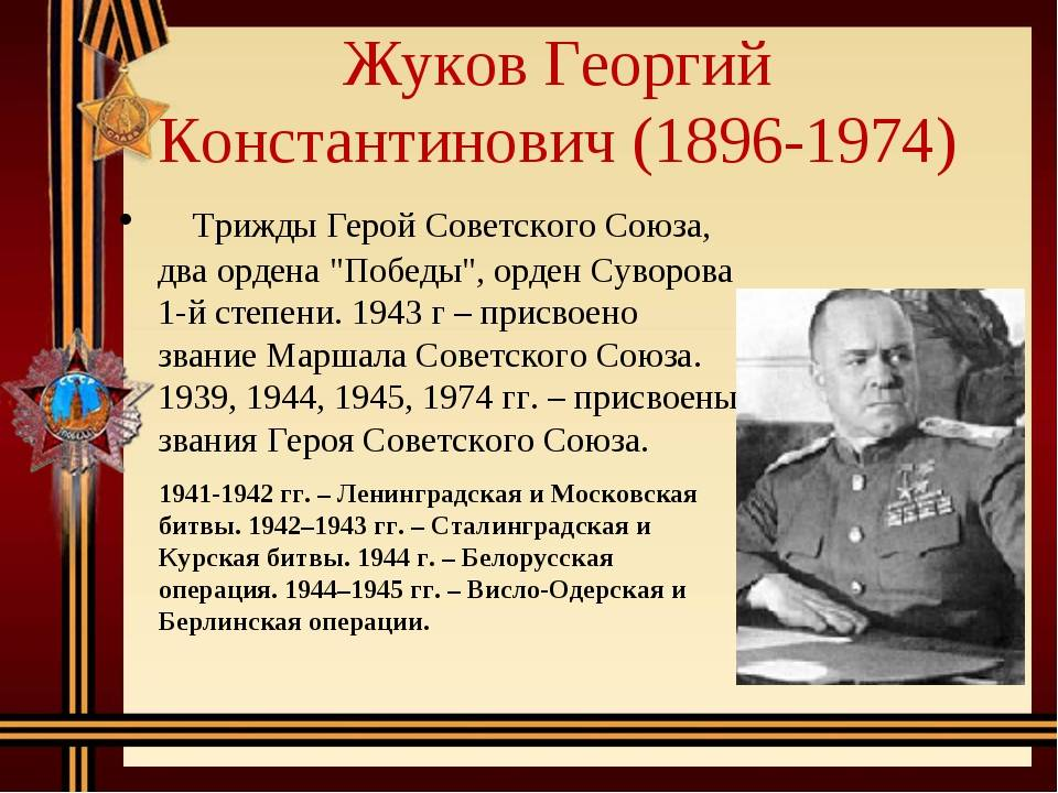 Конфликт со сталиным и удар хрущева. что было с жуковым после войны