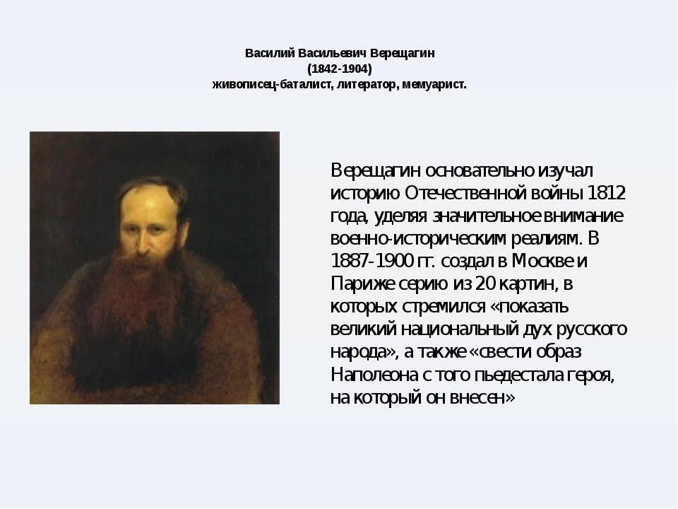 Василий верещагин художник биография кратко