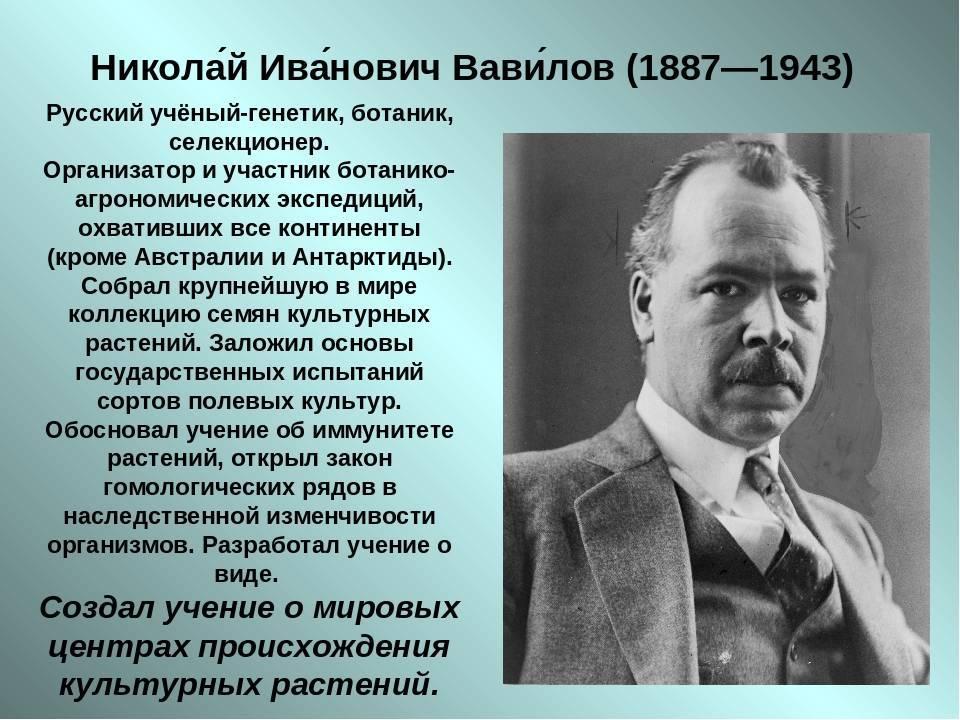 Русские ученые-биологи и их открытия :: syl.ru