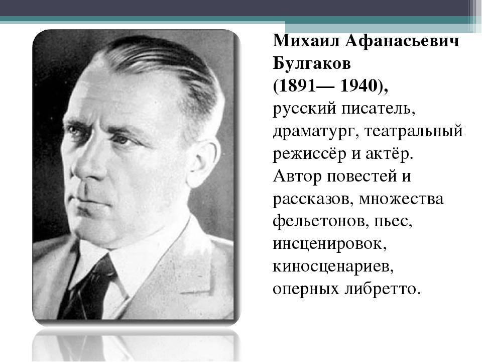 Михаил булгаков - биография, личная жизнь, фото, книги, причина смерти и последние новости   биографии