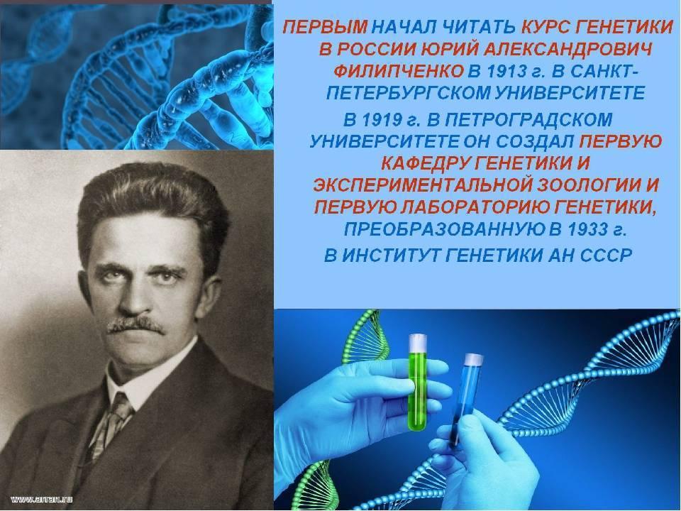 Известные отечественные ученые-биологи и их открытия