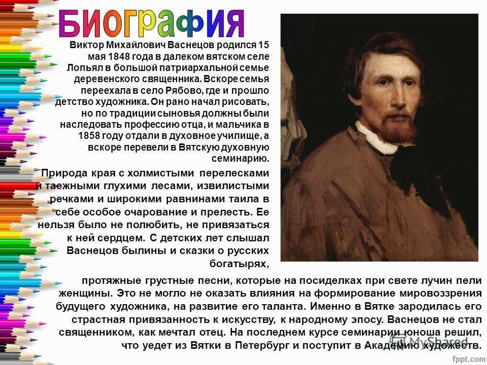 Биография и картины виктора васнецова