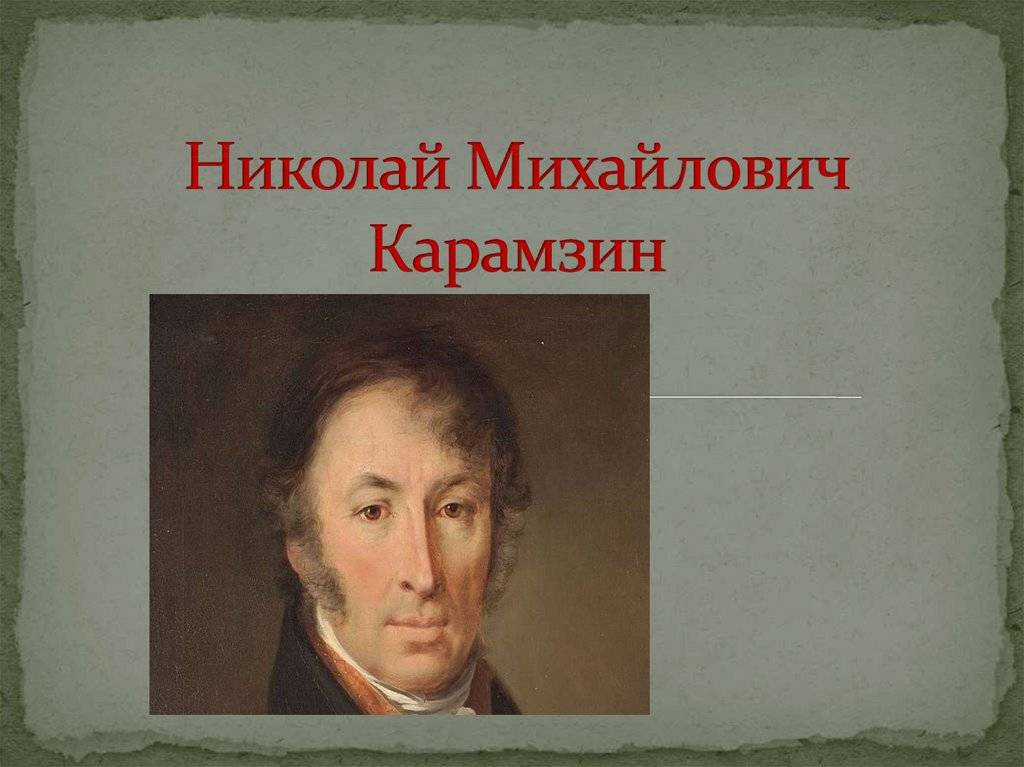 Николай михайлович карамзин: биография, карьера и личная жизнь