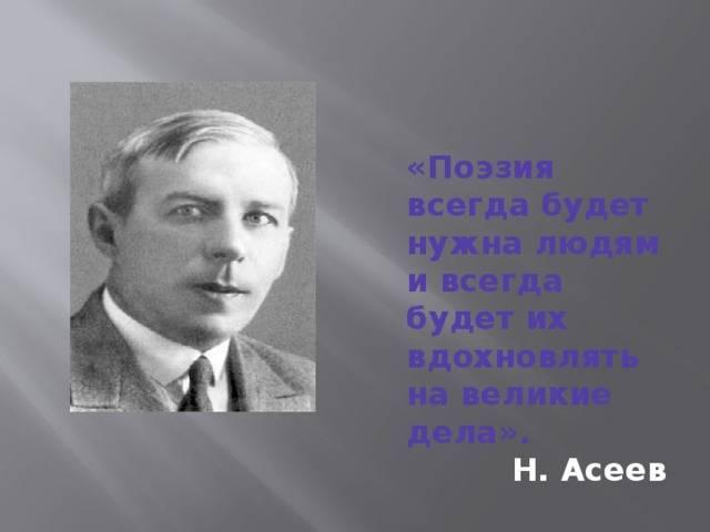 Асеев, николай николаевич